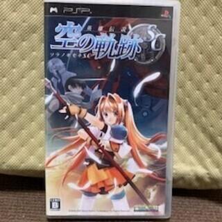 PSP ソフト 空の軌跡SC