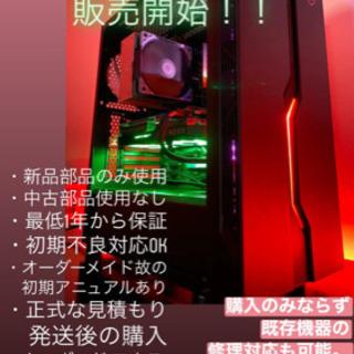パソコン製作代行!!初回限定無料特典あり!