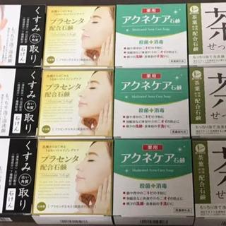 6,000円相当・美容石鹸12個からお選び下さい◆くすみ取りプラ...