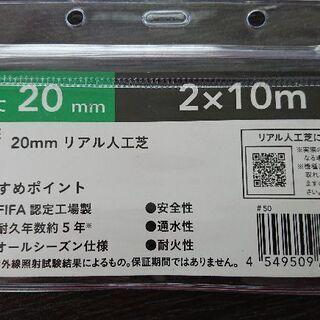 人工芝  20mm  カインズ