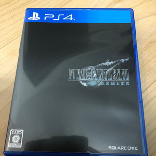 【値下げ交渉可】FF7 リメイク PS4