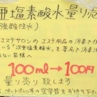 【福岡市城南区東油山】次亜塩素酸水(強酸性水)100ml→100...