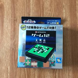 ゲーム12  ‼️