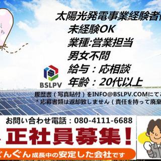 太陽光資材販売担当