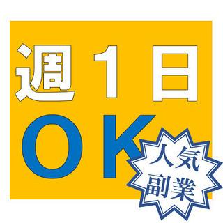 ★★シフト自己申告★★週1日~OK!副業OK!給与手渡し!【前払...