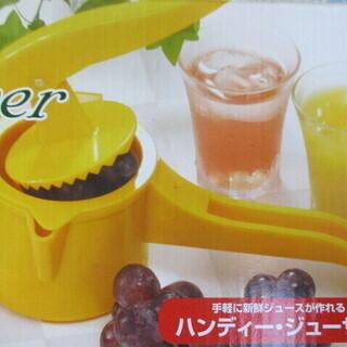 【最終処分】 未使用品 ハンディー ジューサー 搾り器 果物でジ...