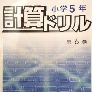 【お取引決定】【新品】塾 小学5年生計算ドリル