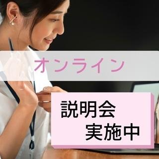 オンライン【旭川】婚活ビジネス・結婚相談所開業無料セミナー
