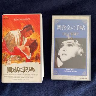 VHS2作品: 舞踏会の手帖、風と共に去りぬ