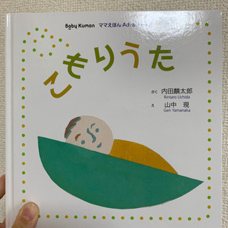 取引中)ベビーくもん 読み聞かせ本5冊