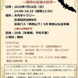 🎵7月26日(日)14-16:10 木内ギャラリー 第15回 レ...