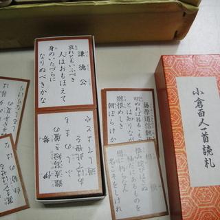 小倉百人一首 全日本下の句歌留多協会指定  - おもちゃ