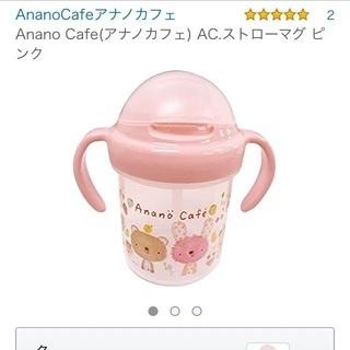 Anano Cafe(アナノカフェ) AC.ストローマグ ピンク