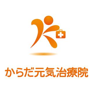 【急募】訪問鍼灸マッサージ師大募集!【高収入!福利厚生完備!】