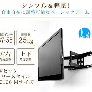 【新品‼︎未使用‼︎】テレビ 壁掛け 金具 アーム式 TVセッタ...