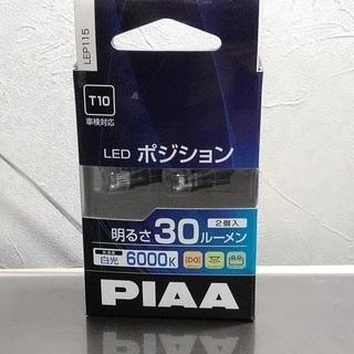 PIAA LEDポジションランプ T10ウェッジ球
