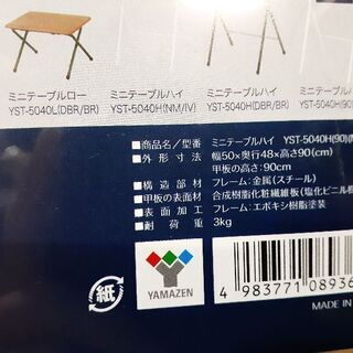 折りたたみ式ミニテーブル − 京都府