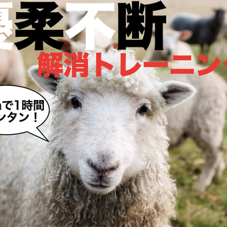 【zoom開催】優柔不断解消Cafe♪ ~好評につき追加開催(^...