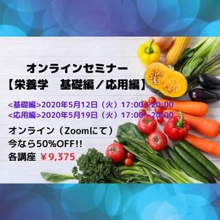 オンラインセミナー 【栄養学 基礎編 / 応用編】