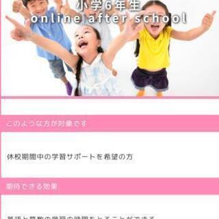 小5、小6 After School online国際交流🍀