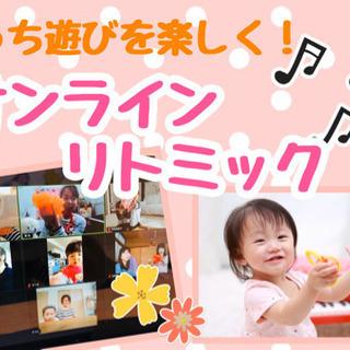 【オンラインレッスン】赤ちゃんからのリトミック♪