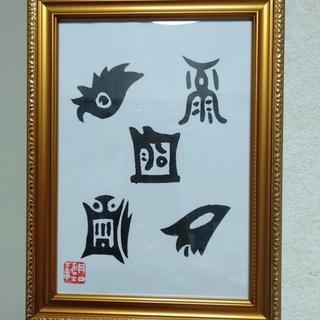 最強  無敵の霊符 「五岳真形図」B5額入り