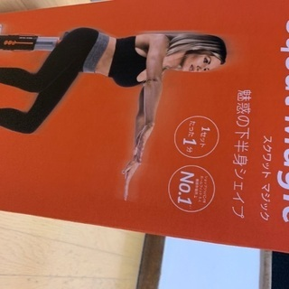 Squat magic 新品・未開封