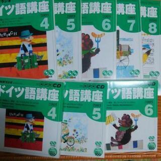 NHK ラジオドイツ語講座
