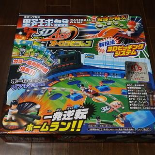 値下げ:エポック社 野球盤3Dエース オーロラビジョン 未開封新品