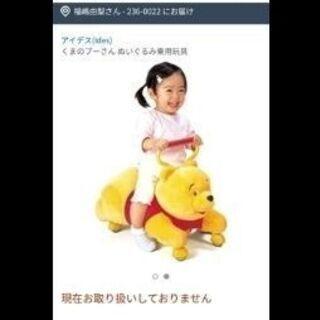 プーさんの人形タイプ乗用車