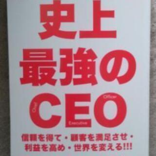 ビジネス本 史上最強のCEO  ジェームス・スキナー