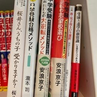 大逆転 中学受験本6冊セット 桜井さんウチの子 合格メソッド 男子校