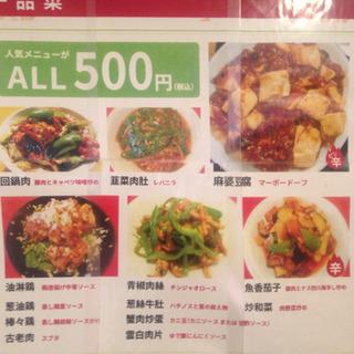 200円〜 格安 本格中華