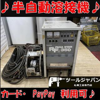C1000【道内限定】パナソニック 半自動溶接機 PANA ST...