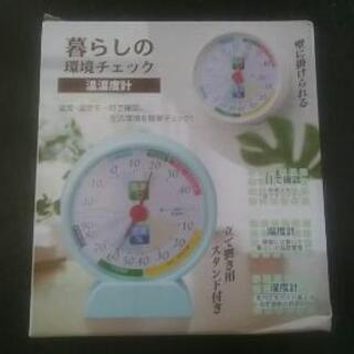 新品 温湿度計