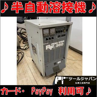 即決C999 【道内限定】パナソニック 半自動溶接機 PANA ...