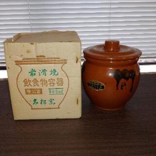 【未使用・新品保管品】常滑焼 久松   レア品   飲食物容器