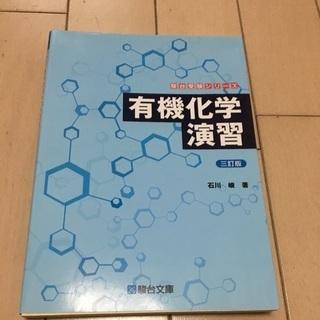 有機化学演習 大学入試