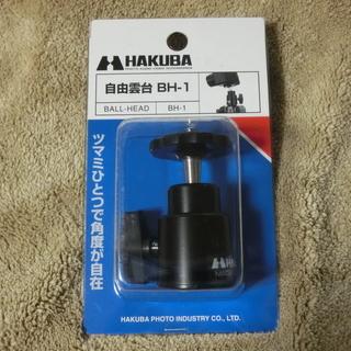 【新品】カメラ自由雲台 HAKUBA BH-1 日本製