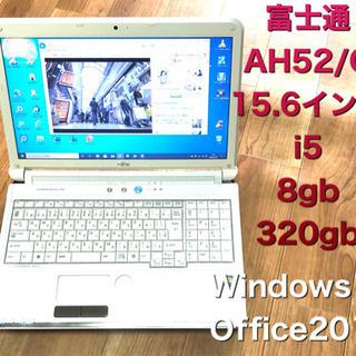 🔵富士通 AH52/C 15.6インチ/i5/8GB/最新Win...