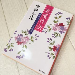 【美品】 宇野千代 恋愛作法