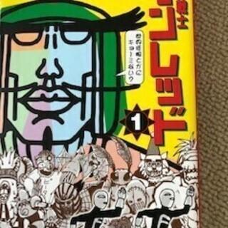 漫画、 天体戦士 サンレッド (くぼたまこと)