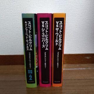 値下げ★スコット・ピルグリム 全3巻 バラ売り可