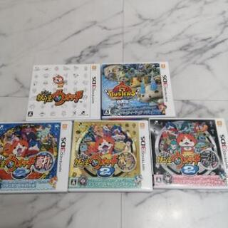 値下げします!3DS 妖怪ウォッチ 5本セット
