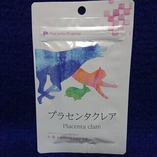 【未開封】プラセンタクレア、犬・猫・小動物用健康補助食品