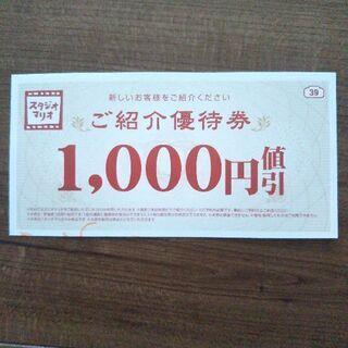 スタジオマリオ 優待券 1000円 記念写真撮影に★