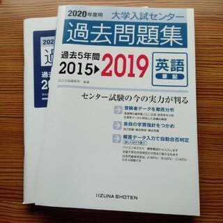 大学入試センター過去問題集 英語