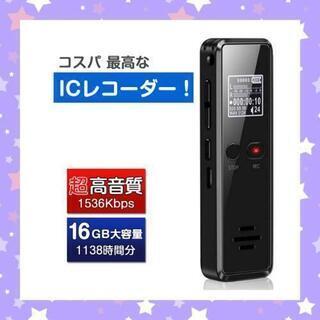 新品未使用 QZT ボイスレコーダー ICレコーダー 16GB ...