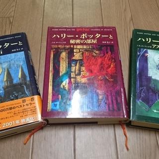 【値下げ】ハリーポッター3冊背セット JTN25