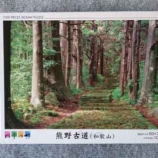 熊野古道パズルJTN28